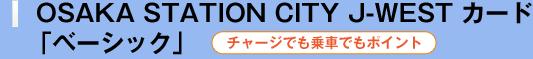 OSAKA STATION CITY J-WEST カード