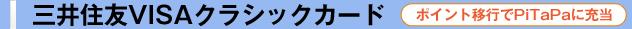 ポイント移行でPiTaPaに充当・三井住友VISAクラシックカード