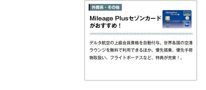 Mileage Plus セゾンカードがおすすめ!→P66 へ!マイル付与率は1000 円=15 マイルと、一般的な航空会社提携カードの1.5 倍に達する。買物や食事、旅行などで、クレジットカードをガンガン使う人におすすめ。