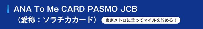 東京メトロに乗ってマイルを貯める!ANA To Me CARD PASMO JCB(愛称:ソラチカカード)