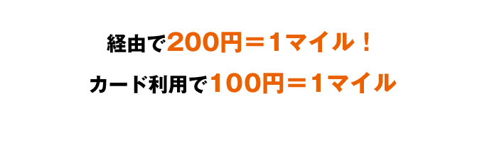 経由で200円=1マイル!・カード利用で100円=1マイル