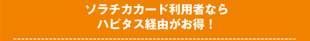 ソラチカカード利用者ならハピタス経由がお得!