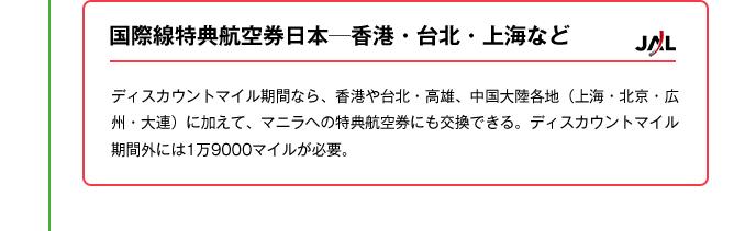 国際線特典航空券日本─香港・台北・上海など|ディスカウントマイル期間なら、香港や台北・高雄、中国大陸各地(上海・北京・広州・大連)に加えて、マニラへの特典航空券にも交換できる。ディスカウントマイル期間外には1万9000マイルが必要。