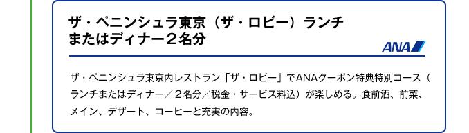 ザ・ペニンシュラ東京(ザ・ロビー)ランチまたはディナー2名分|ザ・ペニンシュラ東京内レストラン「ザ・ロビー」でANAクーポン特典特別コース(ランチまたはディナー/2名分/税金・サービス料込)が楽しめる。食前酒、前菜、メイン、デザート、コーヒーと充実の内容。