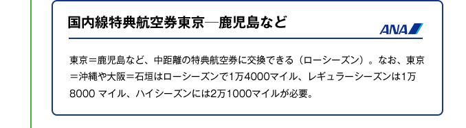 国内線特典航空券東京─鹿児島など|東京=鹿児島など、中距離の特典航空券に交換できる(ローシーズン)。なお、東京=沖縄や大阪=石垣はローシーズンで1万4000マイル、レギュラーシーズンは1万8000 マイル、ハイシーズンには2万1000マイルが必要。