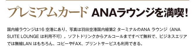 プレミアムカードでANAラウンジを満喫!国内線ラウンジは16 空港にあり、写真は羽田空港国内線第2 ターミナルのANA ラウンジ(ANA SUITE LOUNGE は利用不可)。ソフトドリンクからアルコールまですべて無料で、ビジネスエリアでは無線LAN はもちろん、コピーやFAX、プリントサービスも利用できる。