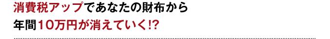消費税アップであなたの財布から年間10万円が消えていく!?