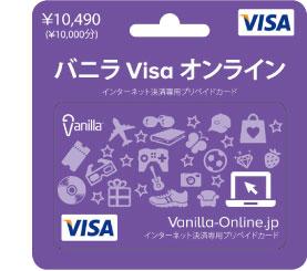 バニラ Visa オンライン