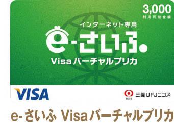 e-さいふ Visaバーチャルプリカ